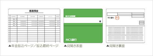 通帳コピー (年金振込ページ・振込最終ページ・見開き表面・見開き裏面)