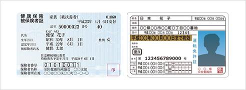 身元引受人さまの身分証明証 (免許証・保険証のコピー)